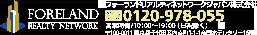 フォーランドリアルティネットワーク株式会社 0120-978-055営業時間/10:00〜19:00 (日祝除く) 〒100-0011 東京都千代田区内幸町1-1-1帝国ホテルタワー16階