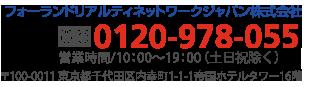 フォーランドリアルティネットワーク株式会社 0120-978-055 営業時間/10:00〜19:00 (土日・祝日含む)〒100-0011 東京都千代田区内幸町1-1-1帝国ホテルタワー16階
