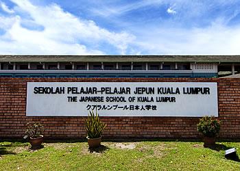 マレーシア不動産 日本人学校・インター校02