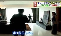 マレーシア不動産 フォーランドリアルティネットワーク メディア出演・取材協力03