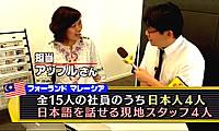 マレーシア不動産 フォーランドリアルティネットワーク メディア出演・取材協力05